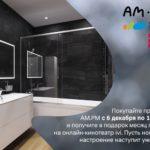Купите продукцию АМ.РМ и получите в подарок месяц подписки на онлайн-кинотеатр ivi.