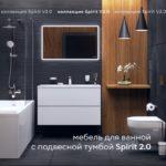 Мебель из коллекции Spirit 2.0 — это забота об окружающем нас мире