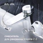 Смеситель коллекции Inspire V2.0 — это инновационные технологии в вашем доме.